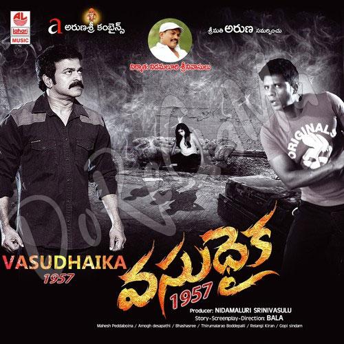 Vasudhaika-1957 Original Cd Front Cover Poster wallpaper