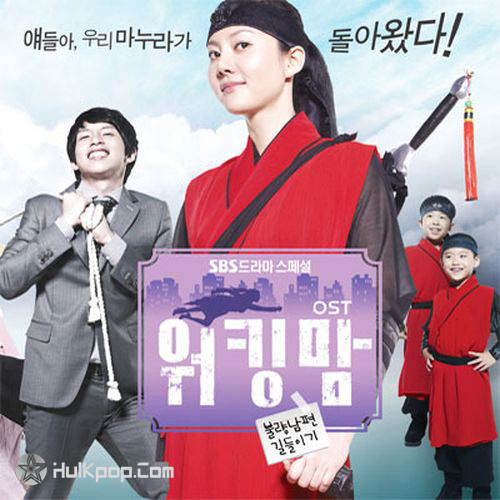 Various Artists – 워킹맘 OST (Working Mom OST)