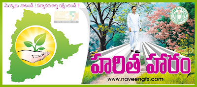 haritha-haram-tree-planting-logo-quotes-and-sayings-wallpapers