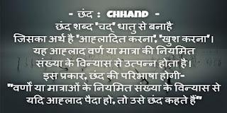 Chhand