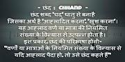 छन्द - परिभाषा, भेद और उदाहरण : हिन्दी व्याकरण, Chhand in Hindi