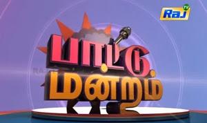 Pattumandram-Part 1 Pongal Special 2017 | Raj TV