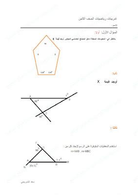 تدريبات مراجعة امتحان الرياضيات للصف الثامن الفصل الثاني 2016-2017