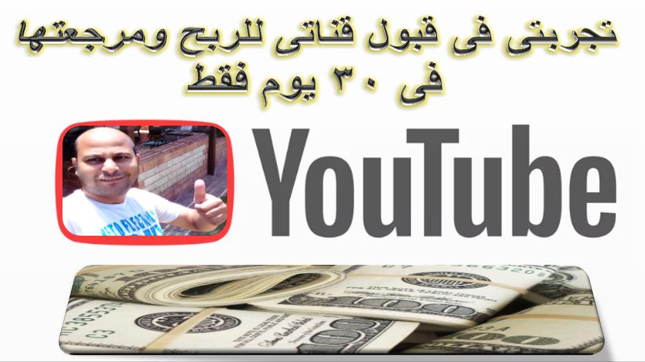 تجربتى فى تفعيل الربح على قناة اليوتيوب ومراجعة القناة فى 30 يوم فقط