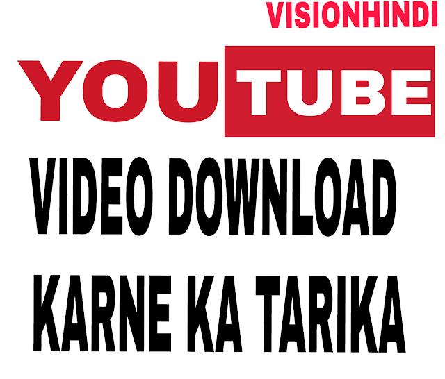 YouTube Video kaise Download kare, YouTube video Download karne ka tarika hindi me,vision hindi