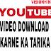 यूट्यूब वीडियो डाउनलोड करने का तरीका-2 REAL WAYS(2017)