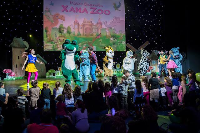 """Η παράσταση """"XANA ZOO 10 Χρόνια μαζί!"""" έρχεται στο Ναύπλιο (βίντεο)"""