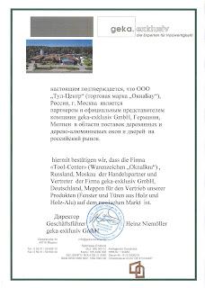 Сертификат партнера от компании geka.exklusiv