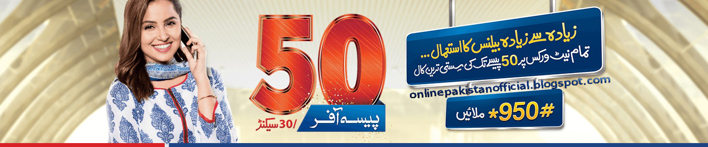 Warid 50 Paisa Call Offer For all networks