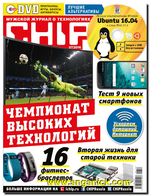 Chip №7 июль 2016 Россия - Обложка журнала