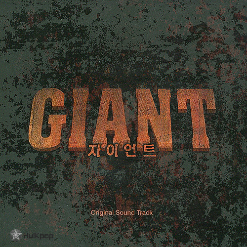 Various Artists – Giant OST