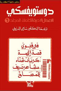 الأعمال الأدبية الكاملة المجلد السادس pdf لـ فيودور دوستويفسكي