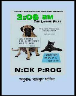 থ্রি : জিরো সিক্স এ এম - নিক পিরোগ / নাজমুস সাকিব 3.06 am - Nick Pirog / Nazmus Sakib