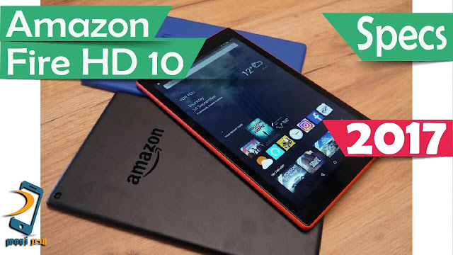 سعر ومواصفات تابلت Amazon Fire HD 10 2017 بالصور