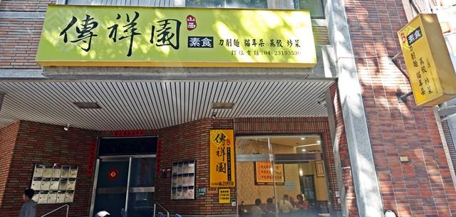 傳祥園素食麵館~台中西屯區素食熱炒