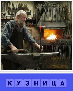 мужчина работает в кузнице, делает крест из железа