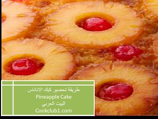 http://www.cookclub1.com/2015/04/pineapple-cake.html