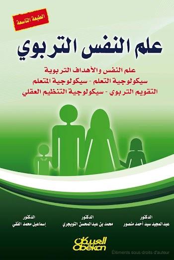 كتاب علم النفس التربوي