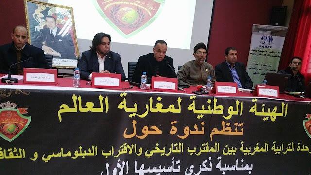 الوحدة الترابية المغربية بين المقترب التاريخي والاقتراب الدبلوماسي والثقافي، محور ندوة عن الوطنية بالعاصمة الإسماعيلية