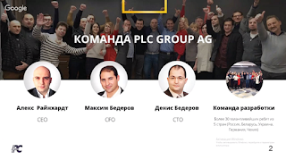 команда PLC GROUP AG