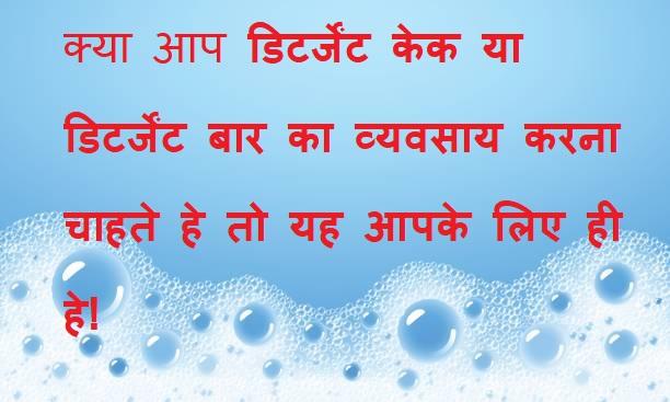Detergent Cake formula in hindi