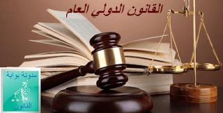 ملخص القانون الدولي  العام  pdf