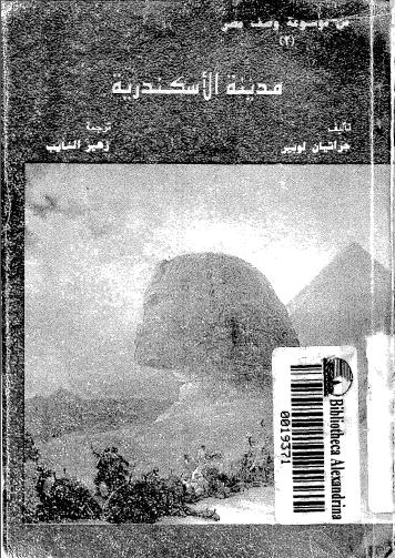Al Iskandariyah