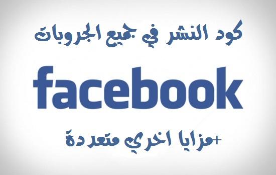 كود النشر فى جميع جروبات فيس بوك