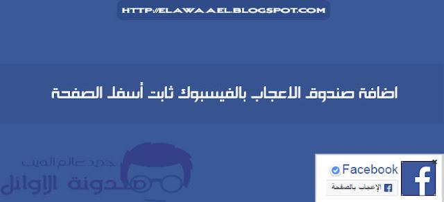 اضافة صندوق اعجاب الفيسبوك ثابت اسفل الصفحة