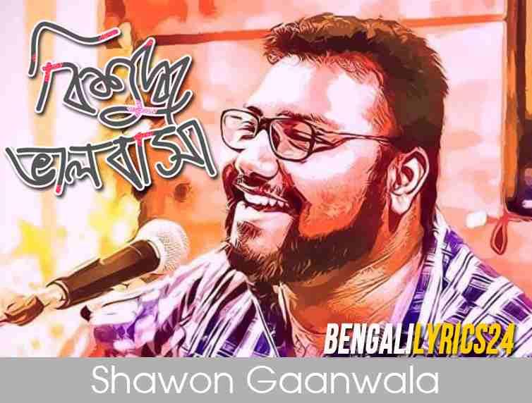 Bishuddho Bhalobasa, Shawon Gaanwala