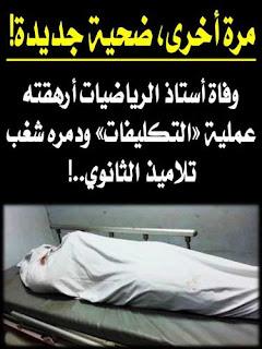 وفاة أستاذ اخر بمدينة مراكش أرهقته عمليات التكليف