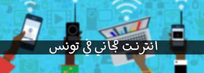 انترنت مجاني في تونس