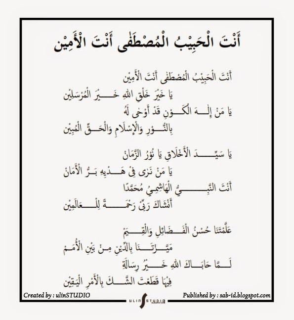 Teks Sholawat Antal Habibul Musthofa Antal Amin