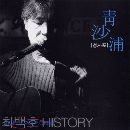 Choi Baek Ho – 청사포 靑沙浦 최백호 History