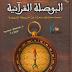 تحميل كتاب البوصلة القرآنية ل أحمد خيري العمري