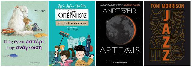 Νέες κυκλοφορίες από εκδόσεις Παπαδόπουλος