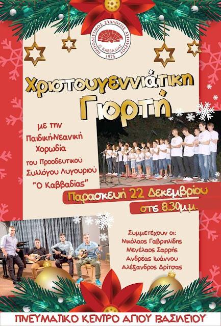 """Χριστουγεννιάτικη γιορτή με την παιδική-νεανική χορωδία του Προοδευτικού Συλλόγου Λυγουριού """"Ο Καββαδίας"""""""
