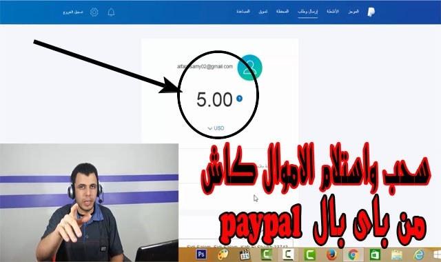 طريقة ارسال واستقبال وسحب الاموال من باى بال  paypal  بالفيزا كارد وكيفية الشراء بدون رصيد