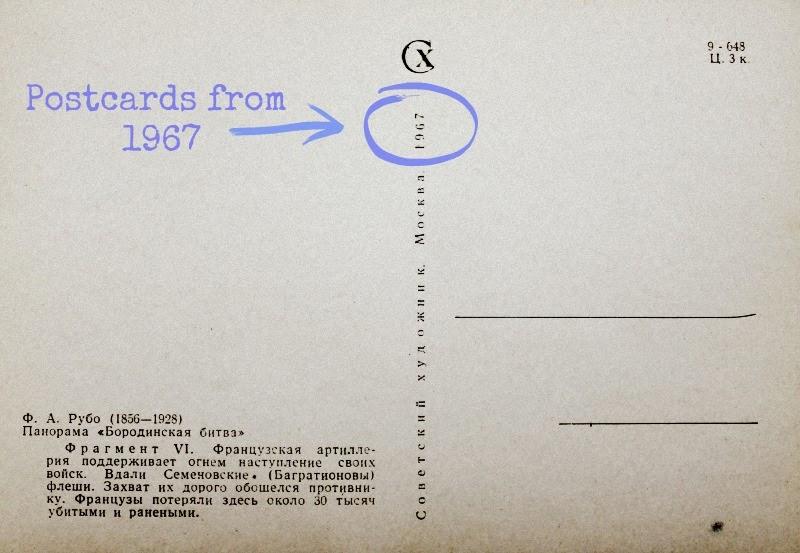 stara pocztówka rok 1967