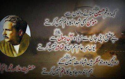 Shia Islamic Wallpapers With Quotes Jo Log Ye Kehte Hain Imam Husain A S The