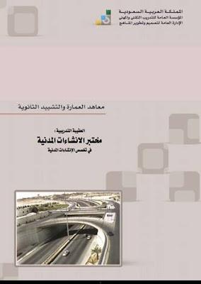 مختبر الانشاءات المدنية pdf