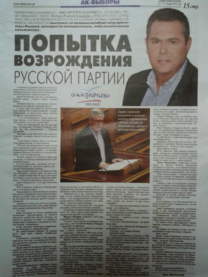 Gavriil Russian Greek 89
