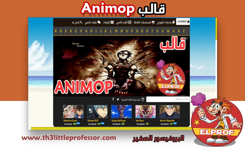 تحميل قالب Animop قالب لعرض الأنمى للبلوجر حصرى 2016