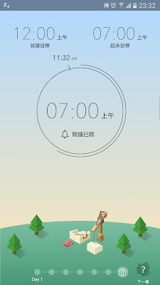 SleepTown 遊戲化養成早起習慣,來自 Forest 台灣團隊開發 SleepTown-06
