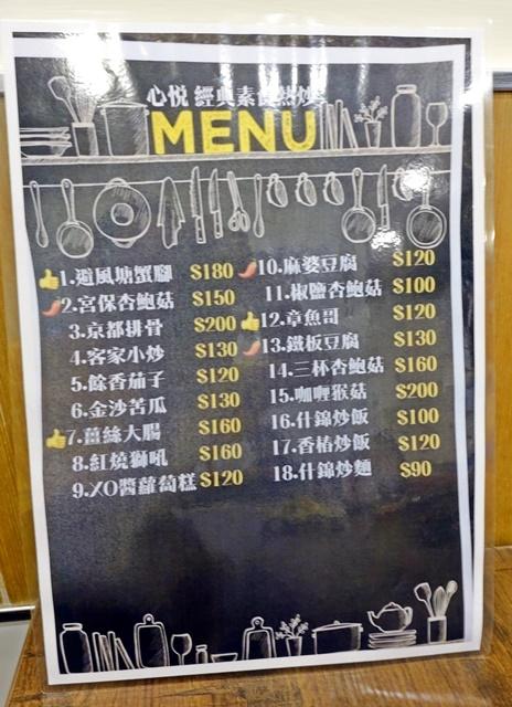 心悅素食菜單