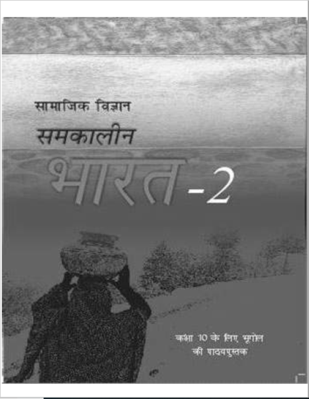 Class 10 Geography Book Pdf