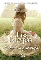 https://www.culture21century.gr/2019/01/synevh-ena-fthinopwro-ths-lisa-kleypas-book-review.html