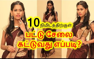 Pattu saree kattuvathu eppadi tamil - குறைந்த நேரத்தில் விரைவாக   பட்டு சேலை கட்டுவது எப்படி? pattu pudavai kattuvadhu tips in tamil - Pattu saree draping style.