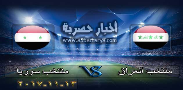 نتيجة  مباراة العراق وسوريا الامس 13-11-2017  إنتهت أهداف مباراة العراق وسوريا بالتعادل 1-1