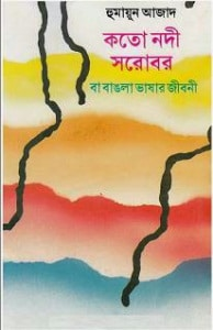 Kato Nadi Sharobar by Humayun Azad - Bangla Pdf Download